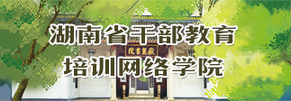 湖南省干部教育培训网络学院