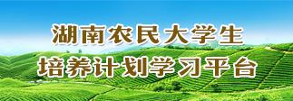 湖南省农民大学生培养计划学习平台